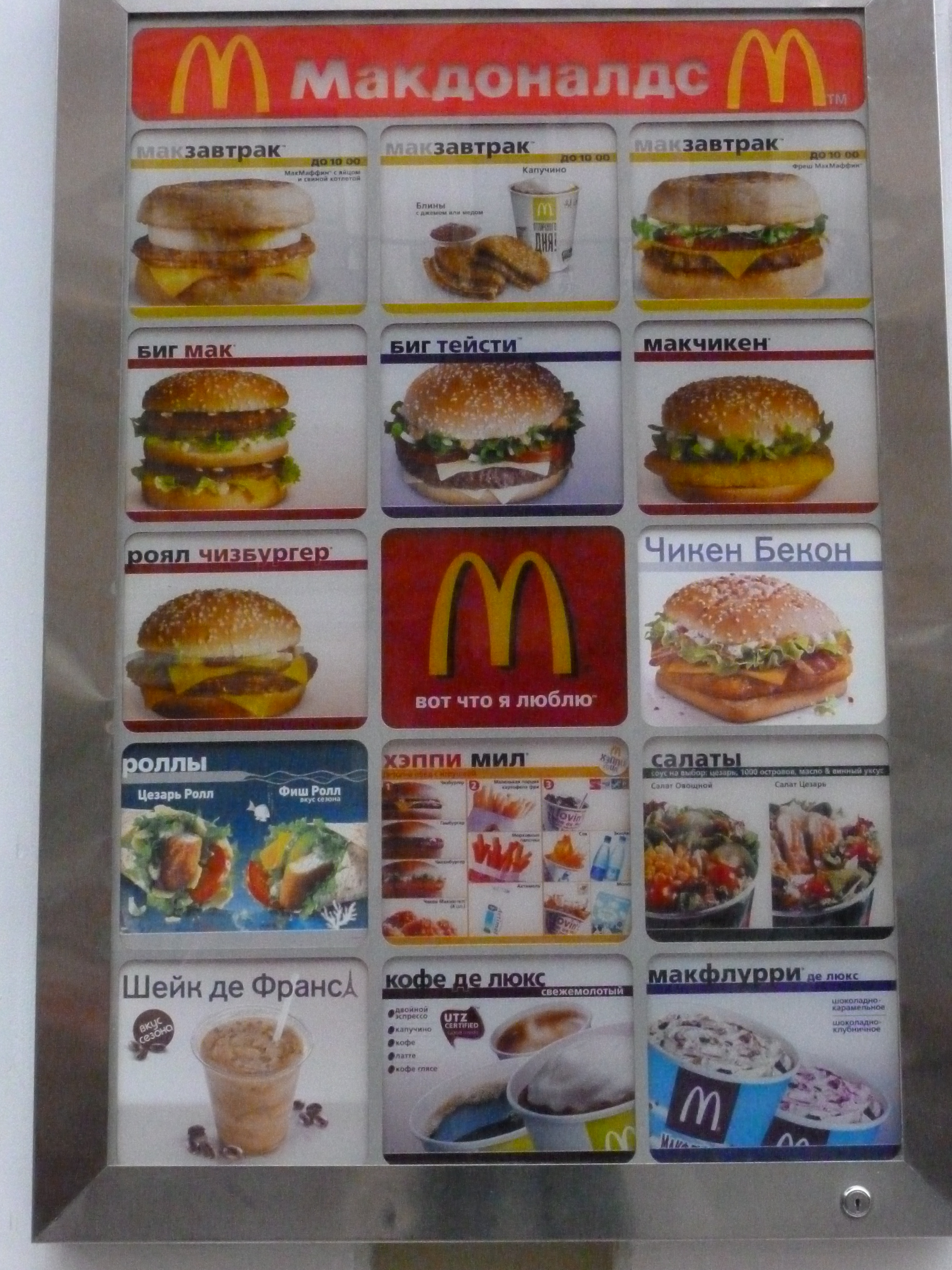 Mcdonalds why evolution is true mcdonalds publicscrutiny Image collections