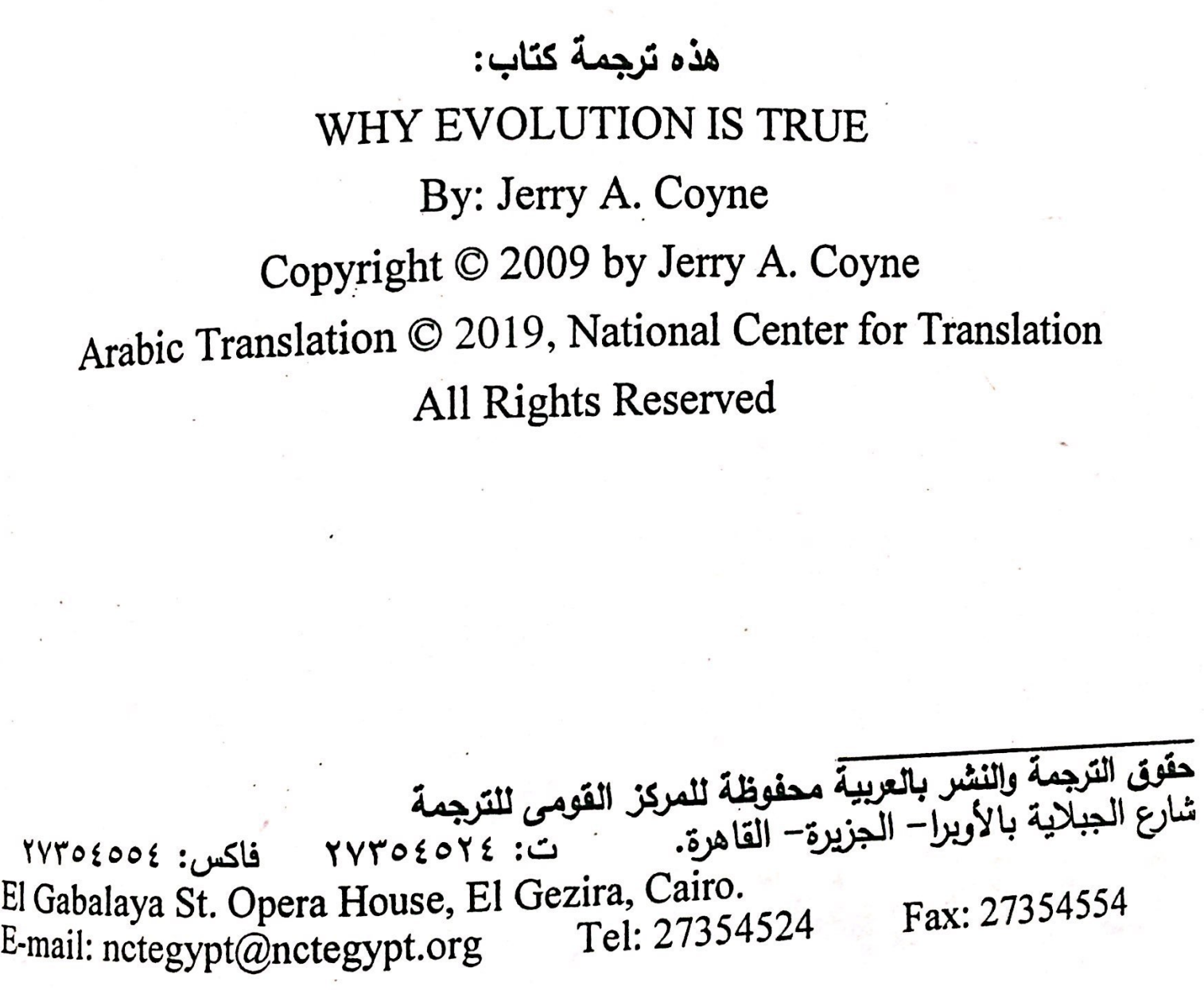 Arabic edition of WEIT now out « Why Evolution Is True